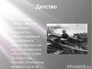 Детство Отец будущего учёного, Василий Дорофеевич Ломоносов, с успехом занимался