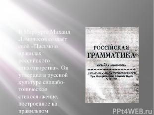 В Марбурге Михаил Ломоносов создаёт своё «Письмо о правилах российского стихотво