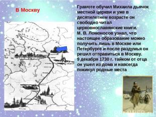 Грамоте обучил Михаила дьячок местной церкви и уже в десятилетнем возрасте он св