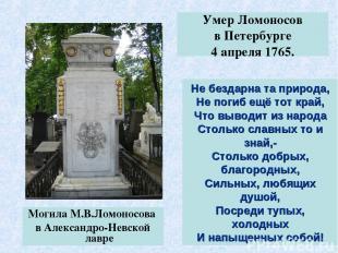 Могила М.В.Ломоносова в Александро-Невской лавре Умер Ломоносов в Петербурге 4 а