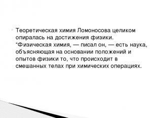 """Теоретическая химия Ломоносова целиком опиралась на достижения физики. """"Физическ"""