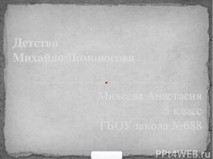 Михеева Анастасия 5 класс ГБОУ школа №688 Детство Михайло Ломоносова 900igr.net