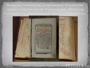 Первыми учебниками, открывшими Ломоносову «врата учености» стали «Грамматика» Ме