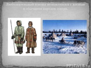 Любознательный юноша познакомился с жизнью и обычаями народов севера. Любознател