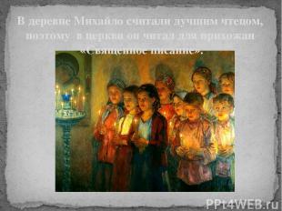 В деревне Михайло считали лучшим чтецом, поэтому в церкви он читал для прихожан