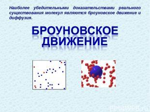 Наиболее убедительными доказательствами реального существования молекул являются