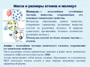 Молекула— мельчайшая устойчивая частица вещества, сохраняющая его основные хими
