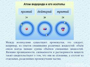 Между молекулами существуют промежутки, это следует, например, из опытов смешива