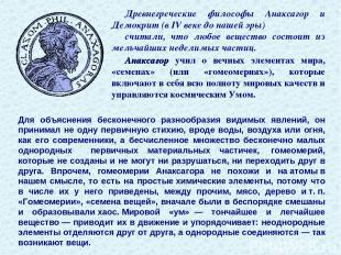 Древнегреческие философы Анаксагор и Демокрит (в IV веке до нашей эры) считали,