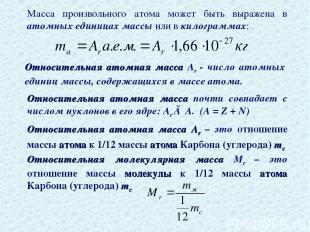 Масса произвольного атома может быть выражена в атомных единицах массы или в кил