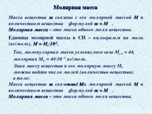 Молярная масса Масса вещества m связана с его молярной массой M и количеством ве