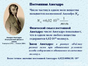 Постоянная Авогадро Амедео Авогадро Итальянский физик и химик 9 августа 1776 г.
