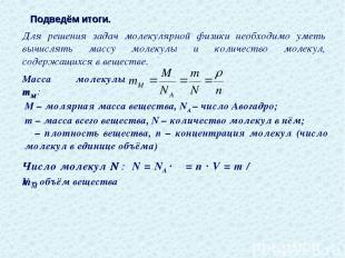 Подведём итоги. Для решения задач молекулярной физики необходимо уметь вычислять