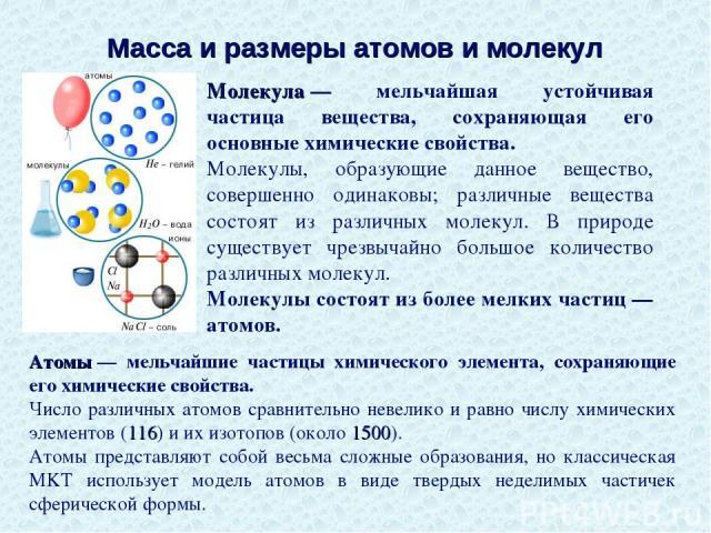 Молекула— мельчайшая устойчивая частица вещества, сохраняющая его основные химические свойства. Молекулы, образующие данное вещество, совершенно одинаковы; различные вещества состоят из различных молекул. В природе существует чрезвычайно большое ко…