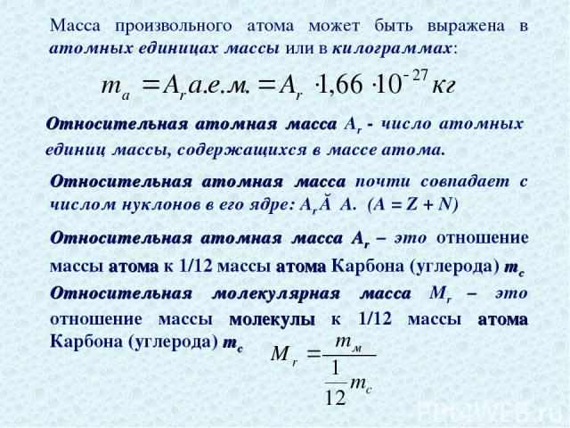 Масса произвольного атома может быть выражена в атомных единицах массы или в килограммах: Относительная атомная масса Ar - число атомных единиц массы, содержащихся в массе атома. Относительная атомная масса почти совпадает с числом нуклонов в его яд…
