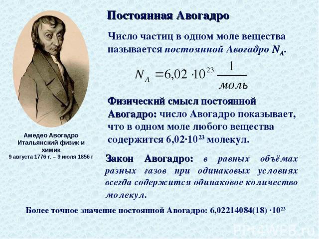 Постоянная Авогадро Амедео Авогадро Итальянский физик и химик 9 августа 1776 г. – 9 июля 1856 г Число частиц в одном моле вещества называетсяпостоянной Авогадро NA. Физический смысл постоянной Авогадро: число Авогадро показывает, что в одном моле л…