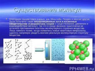 Существование молекул благодаря трудам таких ученых, как Эйнштейн, Перрен и мног