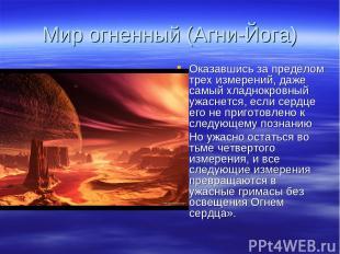 Мир огненный (Агни-Йога) Оказавшись за пределом трех измерений, даже самый хладн