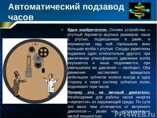 Автоматический подзавод часов Идея изобретателя: Основа устройства— ртутный бар