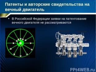 Патенты и авторские свидетельства на вечный двигатель В Российской Федерации зая