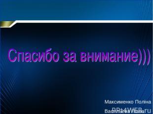 Максименко Поліна Васильєва Ліана