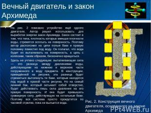 Вечный двигатель и закон Архимеда На рис. 2 показано устройство ещё одного двига