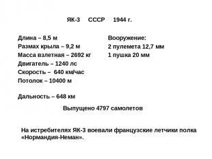 ЯК-3 СССР 1944 г. Длина – 8,5 м Размах крыла – 9,2 м Масса взлетная – 2692 кг Дв