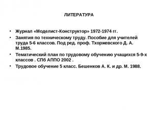ЛИТЕРАТУРА Журнал «Моделист-Конструктор» 1972-1974 гг. Занятия по техническому т