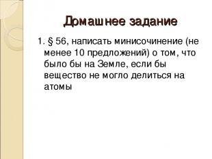 Домашнее задание 1. § 56, написать минисочинение (не менее 10 предложений) о том
