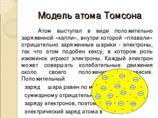 Модель атома Томсона Атом выступал в виде положительно заряженной «капли», внутр