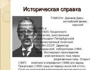 Историческая справка ТОМСОН Джозеф Джон (1856-1940), английский физик, основател