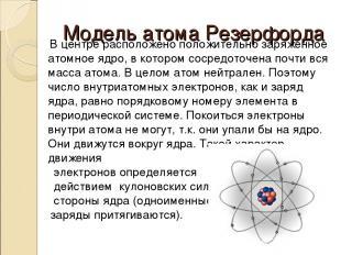 Модель атома Резерфорда В центре расположено положительно заряженное атомное ядр