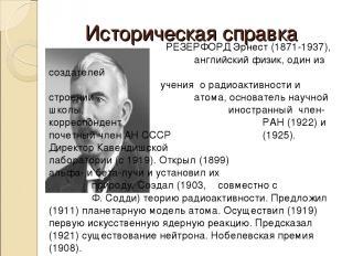 Историческая справка РЕЗЕРФОРД Эрнест (1871-1937), английский физик, один из соз