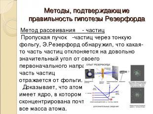Методы, подтверждающие правильность гипотезы Резерфорда Метод рассеивания α - ча
