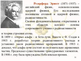 и теории строения атома. В 1899 г. открыл альфа - и бета-лучи. Вместе с Ф. Содди