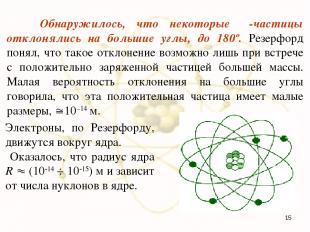 Обнаружилось, что некоторые α-частицы отклонялись на большие углы, до 180º. Резе