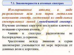 7.1. Закономерности в атомных спектрах Изолированные атомы в виде разреженного г