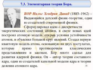 7.3. Элементарная теория Бора. БОР Нильс Хендрик Давид (1885–1962) – Выдающийся
