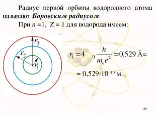 Радиус первой орбиты водородного атома называют Боровским радиусом. При n =1, Z