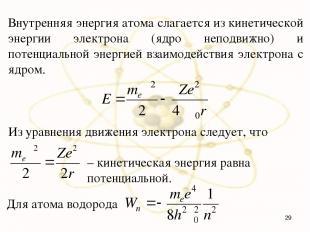 Внутренняя энергия атома слагается из кинетической энергии электрона (ядро непод