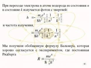 При переходе электрона в атоме водорода из состояния n в состояние k излучается