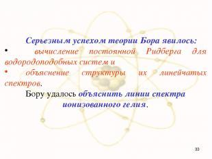 Серьезным успехом теории Бора явилось: вычисление постоянной Ридберга для водоро