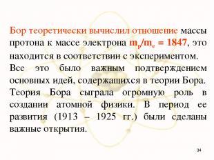 Бор теоретически вычислил отношение массы протона к массе электрона mp/me = 1847
