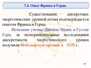 7.4. Опыт Франка и Герца. Существование дискретных энергетических уровней атома