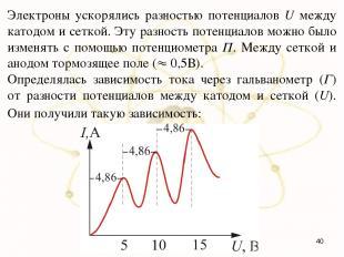 Электроны ускорялись разностью потенциалов U между катодом и сеткой. Эту разност