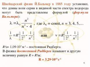 Швейцарский физик Й.Бальмер в 1885 году установил, что длины волн серии в видимо