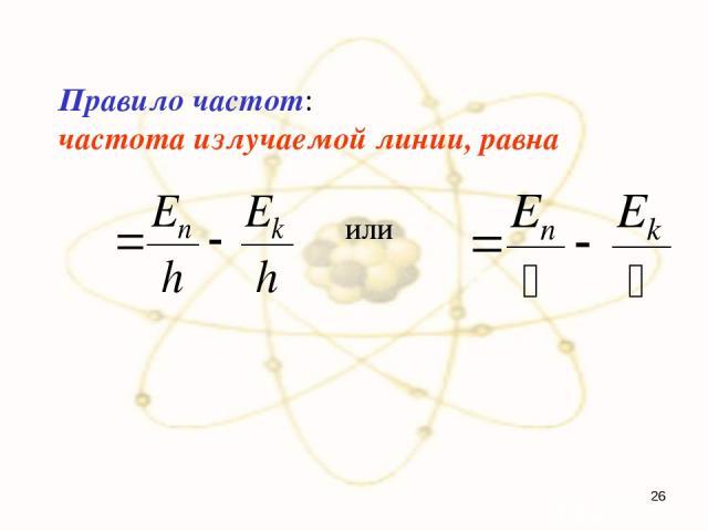 Правило частот: частота излучаемой линии, равна или *