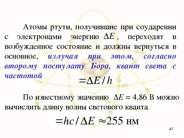 Атомы ртути, получившие при соударении с электронами энергию , переходят в возбужденное состояние и должны вернуться в основное, излучая при этом, согласно второму постулату Бора, квант света с частотой По известному значению Е = 4,86 В можно вычисл…