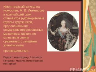 Имея трезвый взгляд на искусство, М. В. Ломоносов в кратчайший срок становится р