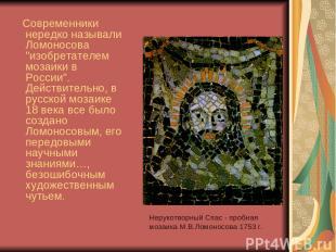 Нерукотворный Спас - пробная мозаика М.В.Ломоносова 1753 г. Современники нередко